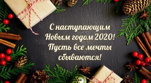 New Year-2020